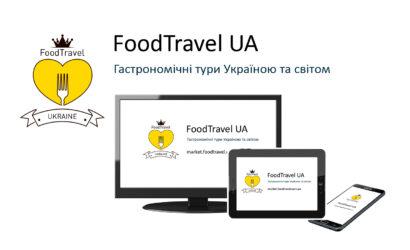 Маркетплейс гастрономічних подорожей Україною та світом FoodTravel UA