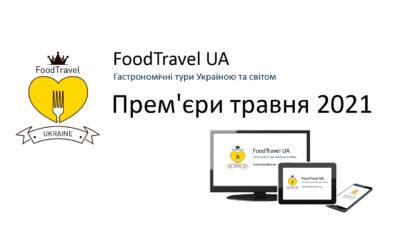 FoodTravel UA Гастрономічні тури Україною та світом