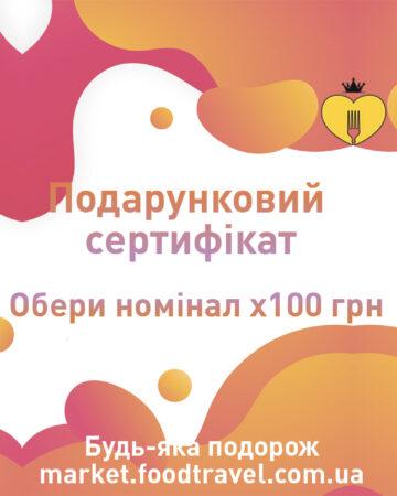 Подарунковий Сертифікат x100
